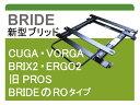 [新ブリッド]DK5AW CX-3用シートレール