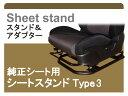 [純正シート対応]DC5W ベリーサ用シートスタンド(Type-3)