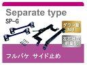 [レカロSP-G]C33系 ローレル(セパレート)用シートレール
