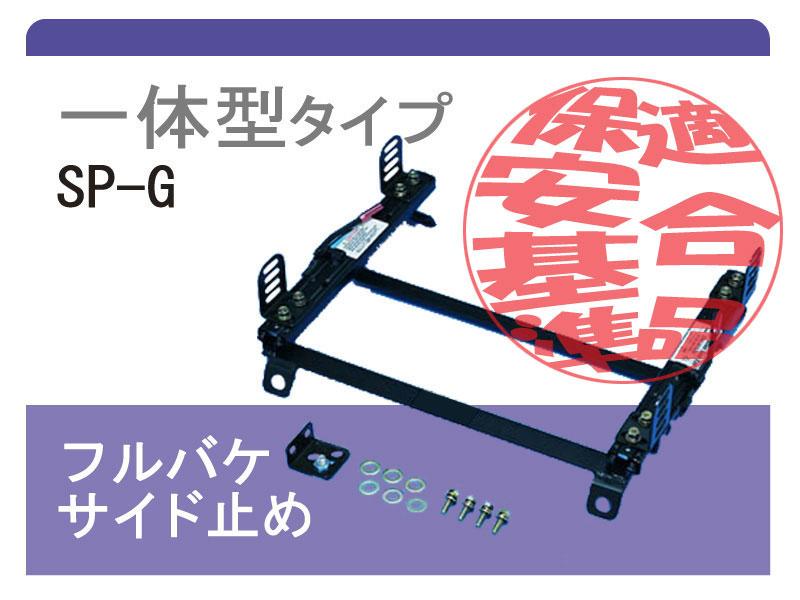 [レカロSP-G]GP1/GP4 フィットハイブリッド(スーパーダウン)用シートレール