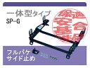 [レカロSP-G]ZC6 BRZ(スーパーダウン)用シートレール