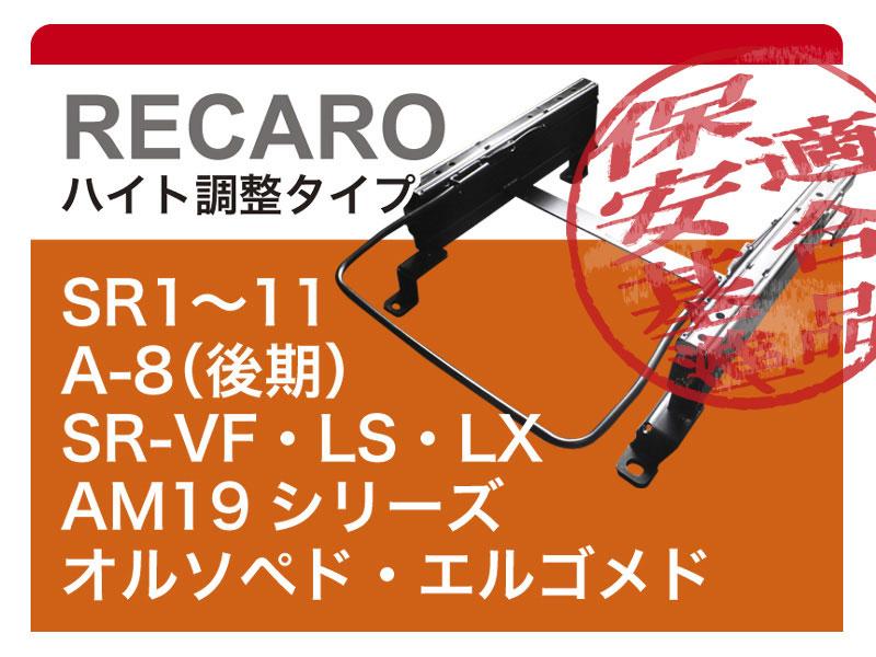 [レカロ]AZR60G/AZR65G ノア(3ポジション)用シートレール