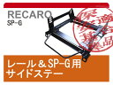 [レカロSP-G]J53/J55/J5#型 三菱ジープ(Jeep)用シートレール