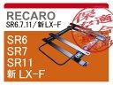 [レカロSR6/SR7/SR11]GP1/GP4 フィットハイブリッド用シートレール