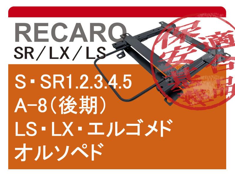 [レカロLS/LX系]L700S/L710S ミラジーノ用シートレール