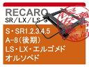 [レカロSR系]HA11S/HB11S アルトワークス用シートレール