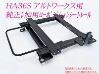 [純正レカロ]HA36Sアルトワークス(Type2)用ローポジションシートレール