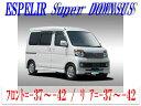 【エスぺリア】[ESPELIR]S321G アトレー(2WD/カスタムターボRS)用スーパーダウンサス+バンプラバー