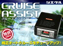 シエクル_クルーズアシスト ZRR80 _ZRR85 80系ヴォクシー(3ZR-FAE_H26/02〜)用オートクルーズコントロール