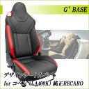 [G'BASE]LA400K コペン Robe S_ダイハツ純正レカロシート専用シートカバー(ブラック×レッド)【クラッツィオとの共同開発商品】