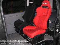 200系レジアスエース用キャプテンシートチェンジシートレール(レカロシート用)