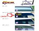 [OXシェイダー]S321N_S331N ディアスワゴン(ブラッキースモーク)用オックスシェイダー【代引き不可商品】