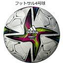 フットサルボール アディダス adidas コネクト21 フットサルボール 4号球 2021 FIFA主要大会 公式試合球レプリカ aff430