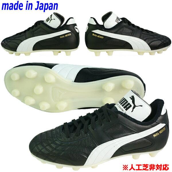 サッカースパイクプーマpumaパラメヒコ880577-01