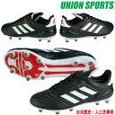 サッカースパイク アディダス adidas 【コパ 17.1 FG/AG】 BA8515 アディダスサッカースパイク アディダス サッカースパイク