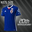 アディダス adidas KIDS サッカー日本代表 20th メモリアル レプリカユニフォーム