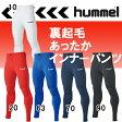 サッカー インナー ヒュンメル hummel あったか インナーパンツ hap6029