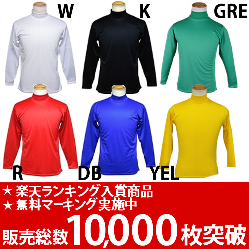サッカー ジュニア インナーシャツ...:unionspo:10013901