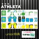 アスレタ 【athleta】 ジュニア 合宿セット 2014SS TCS-14 ジュニアサッカーウェア