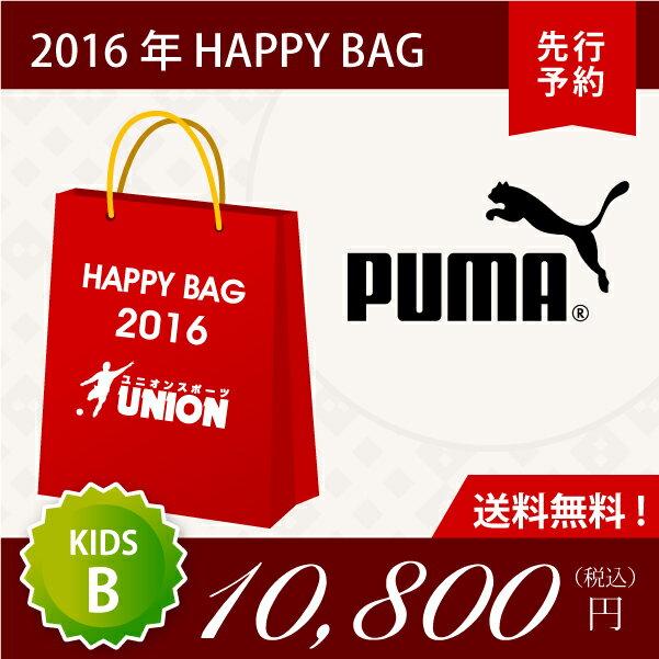 2016新春福袋 プーマ puma 2016 KIDS タイプB HAPPY BAG ジュニア 福袋