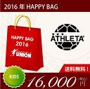 アスレタ athleta 2016 ジュニア 福袋 HAPPY BAG