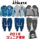 サッカー 福袋 アスレタ athleta 2019 ジュニア...