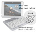 Bluetooth キーボード iPad mini ハードケース 一体型 【シルバー】フリーアングル 設計 ワイヤレスキーボード【KBP365S】