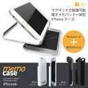 電子メモパッド 一体型 【iPhone6/6s対応ケース】 memo case(メモケース) Boogie Board ブギーボード FNTE