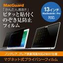 【2月下旬入荷予定】左右からの覗き見を防ぐ、マグネットで自由に着脱可能 MacBook用 「マグネット式プライバシーフィルム」 MacBookAir/Pro 1...