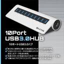 UNIQ(ユニーク)10ポートUSB3.0ハブ UM3H10SB 高速USB3.0 USB3.0コントローラー VIA社製 VL812チップセット採用