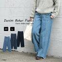 【 ベイカーデニムパンツ 】G 039 nals ジーナルズ デニム ベイカーパンツ ワイド パンツ ゆったり スッキリ シルエット All item pants レディースファッション ユニークポケット 【プレゼント】