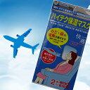 【送料無料】『ハイテク保湿マスク 2枚入×5袋(計10枚)』旅客機のファーストクラス用にも採用されている高品質マスク♪10P23Sep15