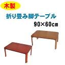 ローテーブル 折りたたみ 90cm センターテーブル 座卓 テーブル ちゃぶ台 木製 座卓 折り畳み