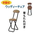 【送料無料】折り畳み式 ウッディーチェア 背もたれ付き PFC-M17 折り畳みいす 椅子 チェア 折りたたみ イス 02P01Oct16