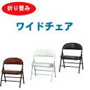 【送料無料】折り畳みワイドチェア 折り畳み椅子 ローチェア ロータイプ折り畳み椅子 02P01Oct16