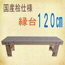 【送料無料】桧縁台120 ベンチ 縁台 椅子 チェア 02P03Dec16