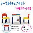 【送料無料】テーブル&チェアセット(ブロック100個付き) キッズデスクセット 机 子供椅子 テーブル キッズテーブル キッズデスク ブロック  P23Jan16
