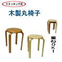 【送料無料】スツール W-1030 木製丸椅子 椅子  丸椅子 02P03Dec16