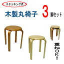 丸椅子 木製 スツール 北欧 W-1030 3脚セット 木製丸椅子 椅子 飲食店 待合 レストラン イス スタッキング ミーティング
