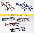 【ゆうメール■送料無料■】35% ブルーライトカット PC用メガネ やわらかく弾力のあるフレーム ソフトケース付 鼻パッド 眼鏡