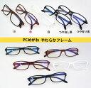 【定形外郵便■送料無料■】35% ブルーライトカット PC用メガネ やわらかく弾力のあるフレーム ソフトケース付 鼻パッド 眼鏡