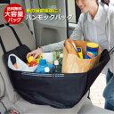 ハンモックバッグ 大容量 黒 車内 後部座席 広げてたっぷり収納 車に常備で大活躍 人気 買い物 旅行 持ち運び楽々 土日も発送 ゆうパケットにて送料無料