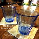 DURALEX デュラレックス ピカルディマリン220 DU5.12560 正規品 強化ガラス グラス コップ タンブラー 耐熱 耐寒 耐熱ガラス ピカルディ マリン 220cc ガラス製 キッチン 食器 割れにくい DURALEXグラス フランス製 FRANCE