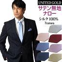 楽天メンズスーツ UNITED GOLDネクタイ ナロー スリムネクタイ シルク100% 無地 日本製 ビジネス ブライダル ak1010sim