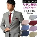 楽天メンズスーツ UNITED GOLDソリッドネクタイ レギュラーネクタイ シルク100% 無地 日本製 ビジネス ブライダル結婚式 パーティー フォーマル ak1010