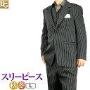 スーツ スリーピース ベスト付き パーティースーツ ビジネス メンズ ドレススーツ ゆ