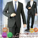 【楽天ランキング入賞】スリムスーツ スーツ メンズ ビジネス ブラックスーツ スタイリッシュスーツ