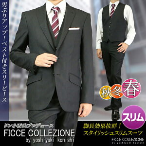 FICCECOLLEZIONE フィッチェ・コレッツィオーネ ブランド ビジネス パーティー
