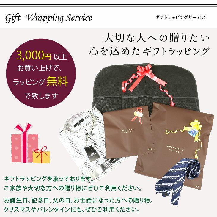 ギフトラッピング 商品と一緒に買い物かごにいれてください 3000円以上お買い上げでラッピング無料! ギフト プレゼント 父の日 gift (※3,000円以上の場合、決済後、0円に修正します)