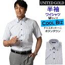 【サイズ限定】ワイシャツ メンズ 半袖 お買い得 ビジネスシャツ ドゥエボットーニ ボタンダウン 白 無地 簡単ケア 360-3 348-1 348-3